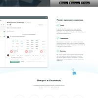 Planiro.com